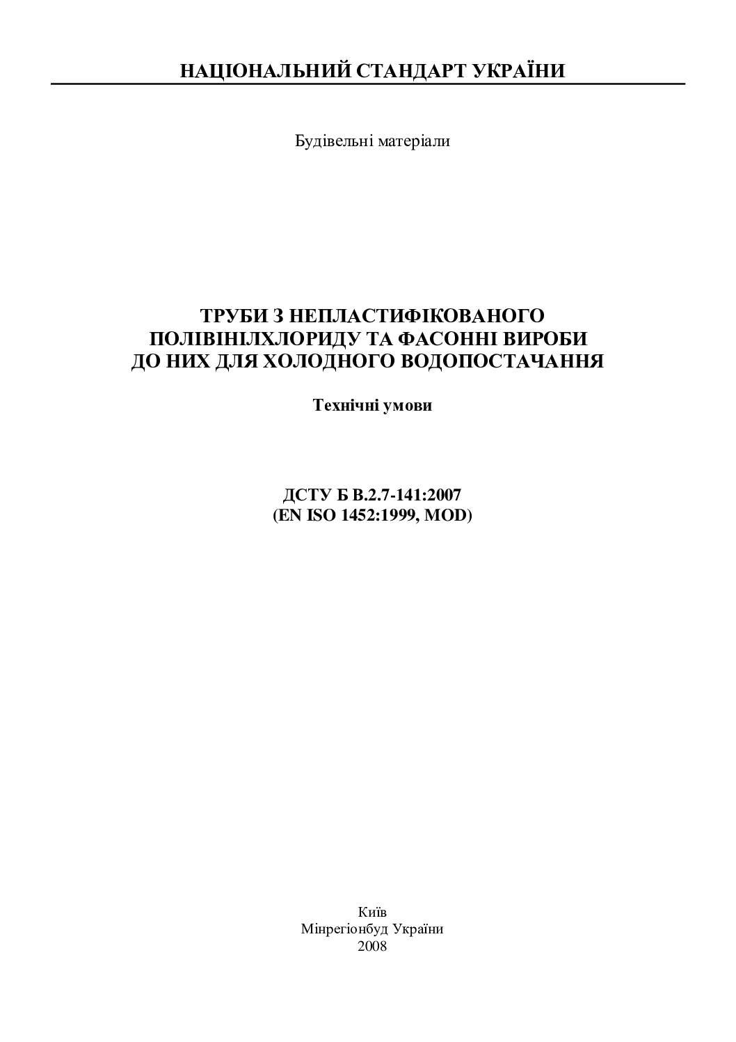 ДСТУ Б В.2.7-141:2007