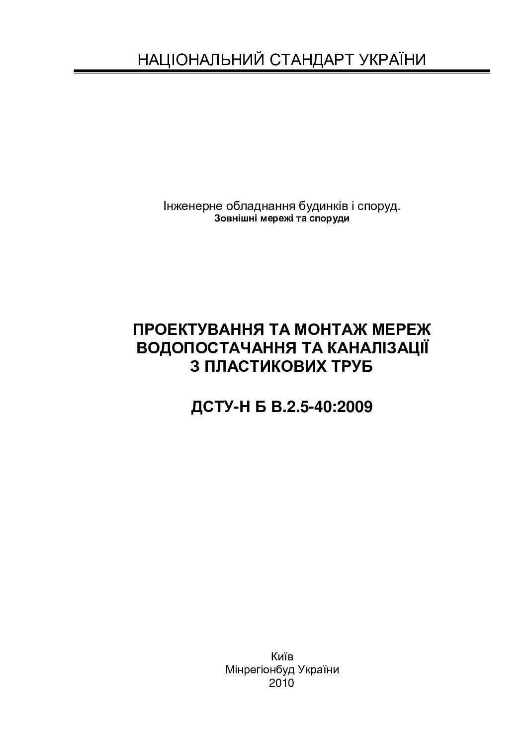ДСТУ Б.В.2.5-40-2009