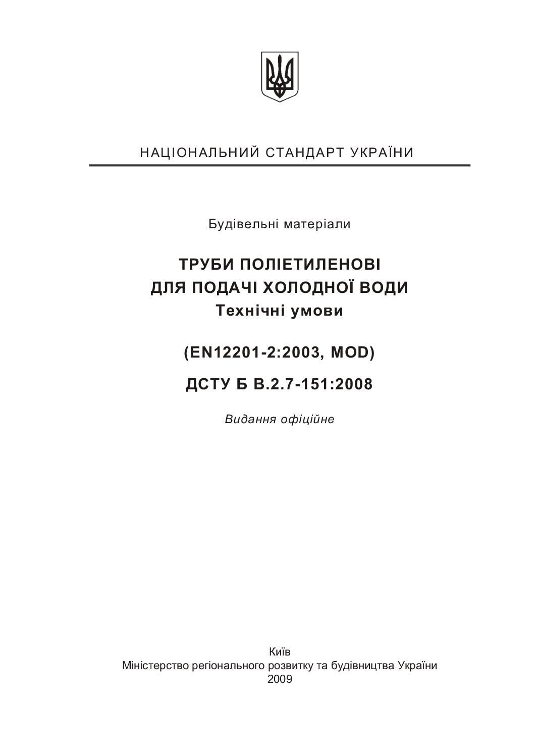 ДСТУ Б.В.2.7-151-2008