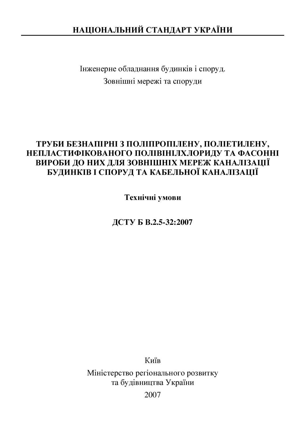 ДСТУ Б В.2.5-32:2007