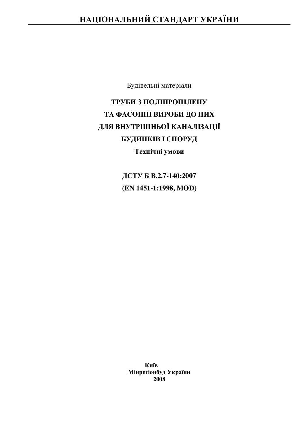 ДСТУ Б В.2.7-140:2007