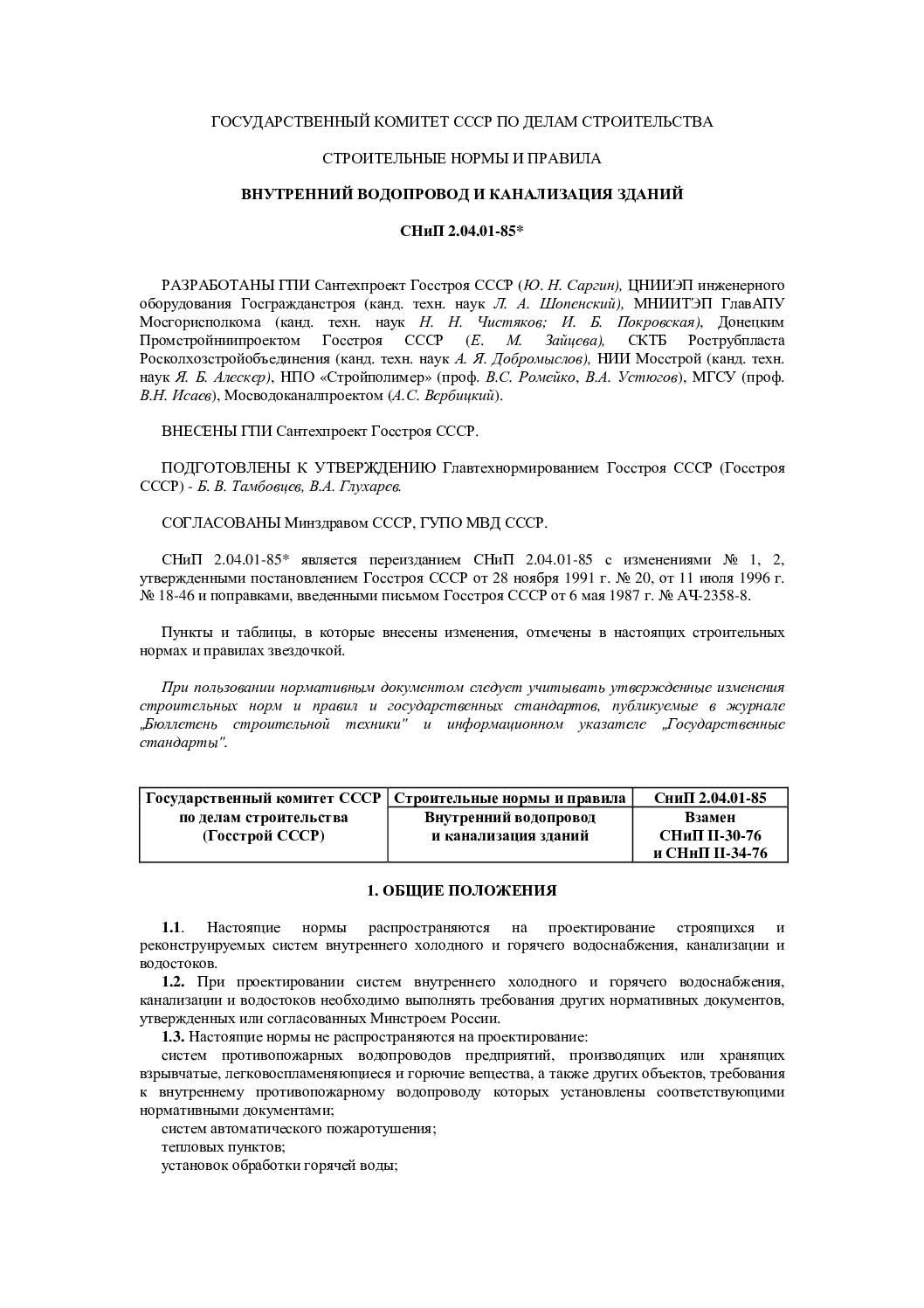 СНиП 2.04.01-85*
