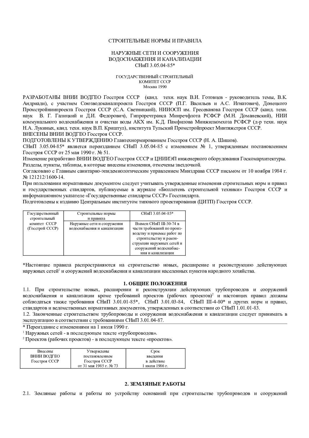 СНиП 3.05.04-85*